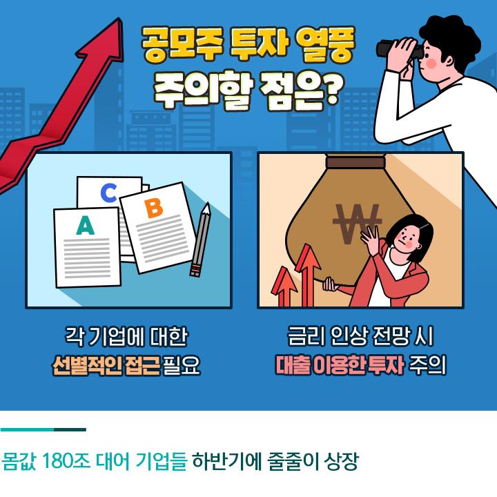 하나은행_공모주-투자-팁_내지02.png