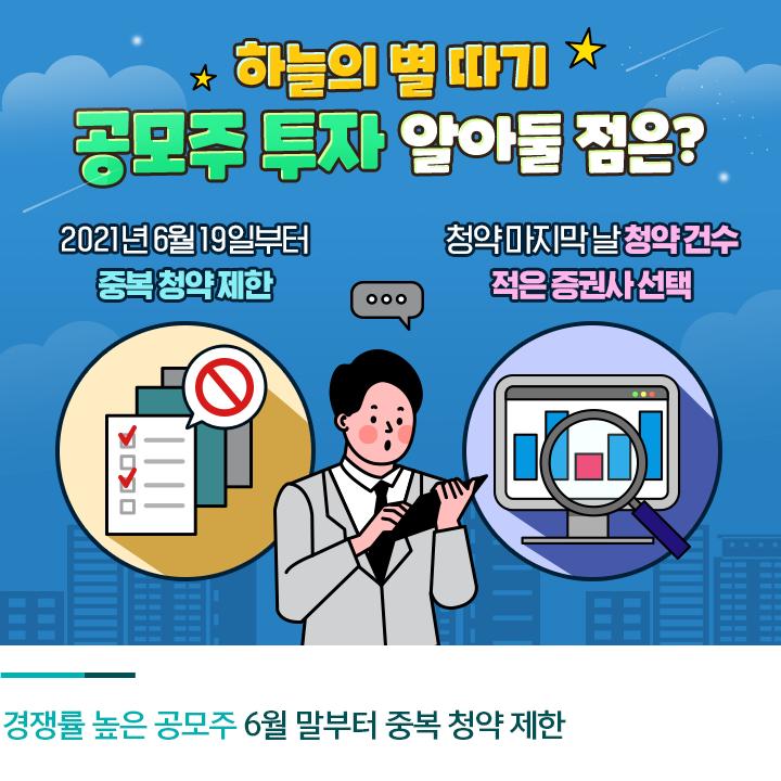하나은행_공모주-투자-팁_내지01.png